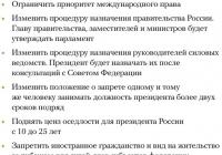 Putinove návrhy na zmeny v ústave