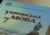 Komisia Rady Európy navrhuje Ukrajine revidovať zákon o štátnom jazyku
